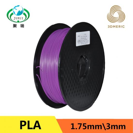 PLA 1.75mm紫色(JURUI Purple)